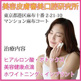 美容皮膚審美口腔研究所