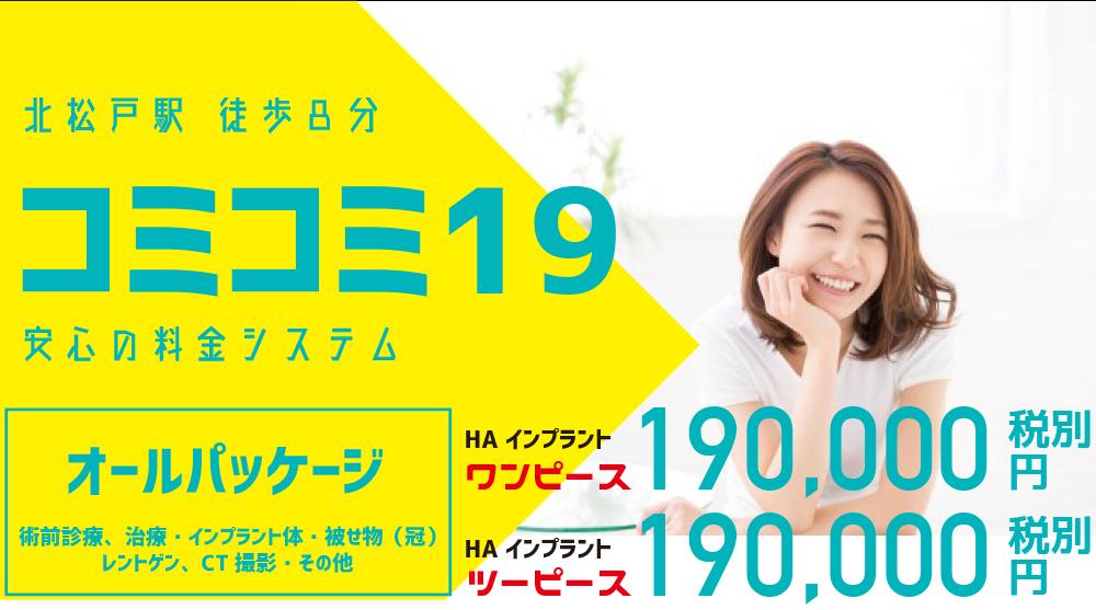 インプラント3大ブランドに匹敵する日本製を採用