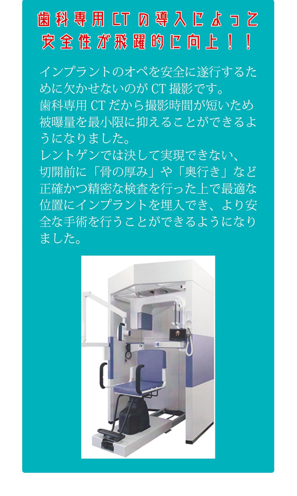 歯科専用CTの導入によって安全性が飛躍的に向上!!