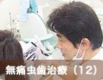 無痛虫歯治療(1)