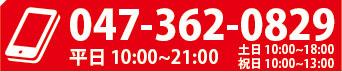 松戸・柏ホワイトインプラントセンター さかえ歯科クリニックメール