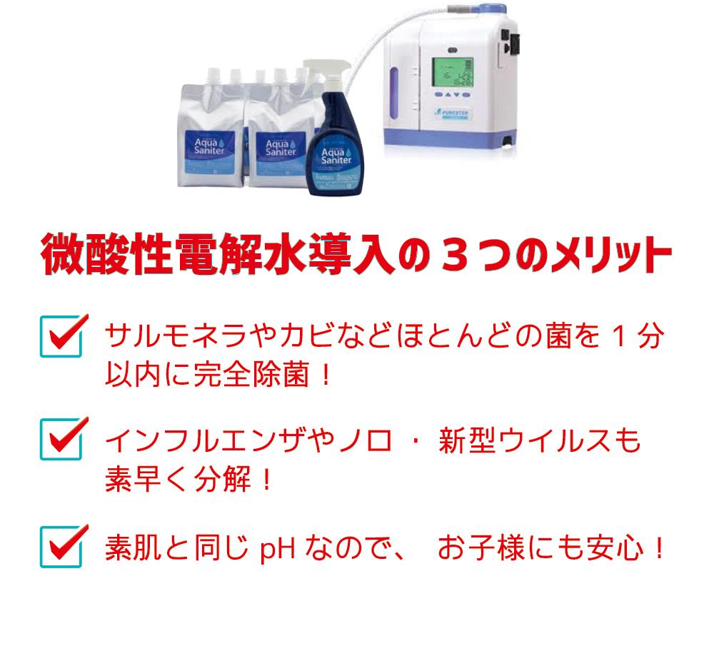 微酸性電解水導入の3つのメリット