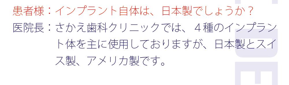 4種のインプラント体を主に使用しておりますが、日本製とスイス製、アメリカ製です